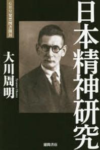日本精神硏究 GHQ發禁圖書開封