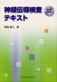 神經傳導檢査テキスト 筋電圖CD-ROM付