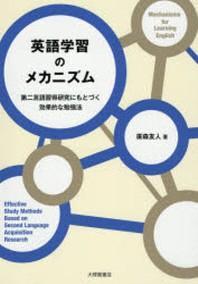 英語學習のメカニズム 第二言語習得硏究にもとづく效果的な勉强法