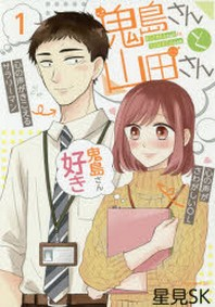 鬼島さんと山田さん   1