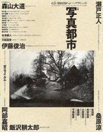 季刊D/SIGN 知覺の地層を探索するデザイン批評誌 NO.15