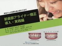 前齒部アライナ-矯正導入.實踐編 患者さんの笑顔を最大限引き出す