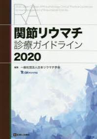 關節リウマチ診療ガイドライン 2020