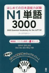 日本語能力試驗N1單語3000 韓國語.