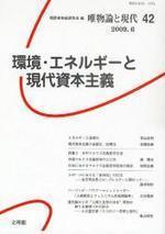 唯物論と現代 NO.42(2009.6)