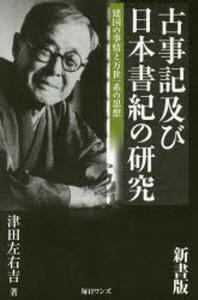 古事記及び日本書紀の硏究 建國の事情と万世一系の思想 新書版