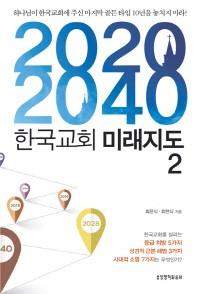 한국교회 미래지도. 2(2020 2040)