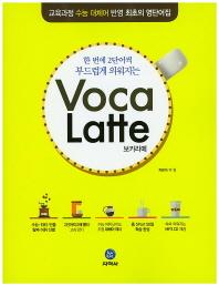 한 번에 2단어씩 부드럽게 외워지는 보카라떼(Voca Latte)(2021)