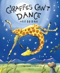 기린은 춤을 못 춰요