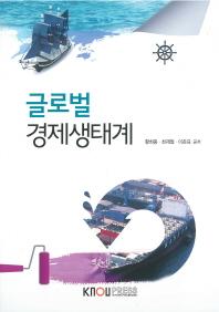 글로벌경제생태계(2학기, 워크북포함)