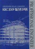 KBC 2009 철근콘크리트