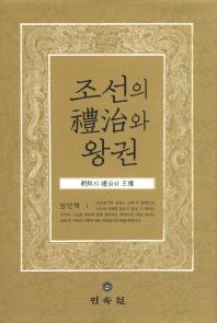 조선의 예치와 왕권