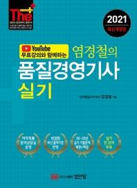염경철의 품질경영기사 실기(2021)