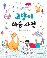고양이 마음 사전