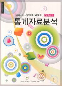 EXCEL 2010을 이용한 통계자료분석