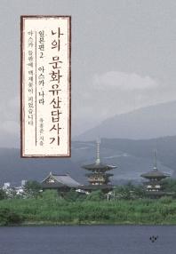 나의 문화유산답사기 일본편. 2: 아스카 나라