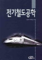 전기철도공학