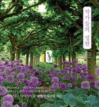 작가들의 정원