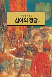 심야의 정담(신상웅전집 5)