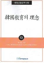 한국교육의 이념 (한기언교육학전집 13)