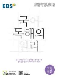 EBS 국어 독해의 원리 고등 고전산문(2020)