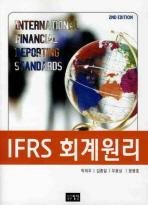 회계원리(IFRS)