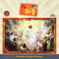 예닮 퍼즐(특대). 8: 예수승천(180조각)