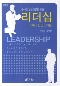 올바른 인생성공을 위한 리더십: 이해 진단 개발
