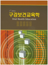 구강보건교육학