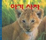 아기 사자 (사진으로 만나는 아기 동물 이야기)