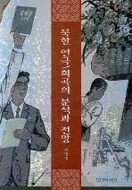 북한 연극 희곡의 분석과 전망