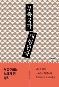 부족국가 대한민국