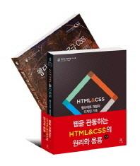 웹을 관통하는 HTML CSS의 원리와 응용 세트