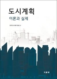 도시계획 이론과 실제