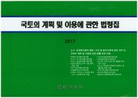 국토의 계획 및 이용에 관한 법령집(2017)