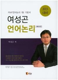 언어논리(2015 대비)