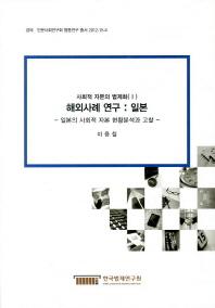 사회적 자본의 법제화. 1: 해외사례 연구(일본)