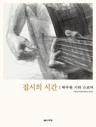집시의 시간 박주원 기타 스코어