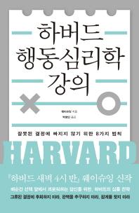 하버드 행동심리학 강의