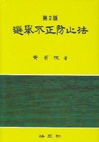 선거부정방지법 (제2판)
