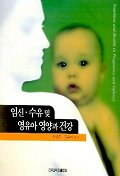 임신 수유 및 영유아 영양과 건강