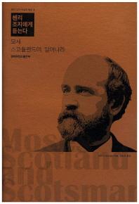 헨리 조지에게 듣는다: 모세 스코틀랜드여, 일어나라