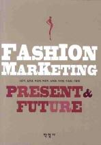 패션마케팅: 현재와 미래