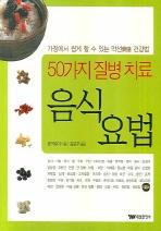 50가지 질병치료 음식요법
