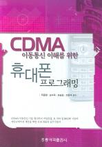 CDMA이동통신 이해를 위한 휴대폰 프로그래밍