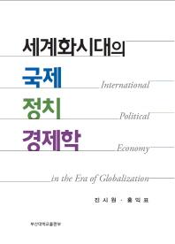 세계화 시대의 국제 정치 경제학