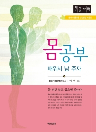몸공부 배워서 남 주자(큰글자책)