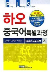 하오 중국어 특별과정 BASIC프로그램 4