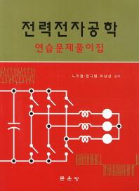 전력전자공학 연습문제풀이집