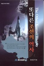 또다른 조선의 역사